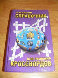 продам цікаві книги  стан нових