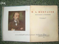 Книга Н. А. Некрасов 1947 год