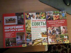 Книги по Евроремонту, практические советы хозяину и хозяйке.