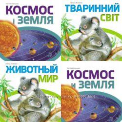 Энциклопедии Познаем и исследуем рус. укр.