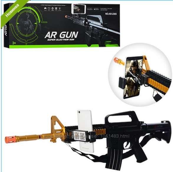 Игрушечный автомат Ar Game Gun&lrm 2385, работает от приложения на телефон