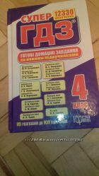книга  ГДЗ 4 класс