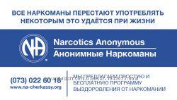 Наркомания Анонимные Наркоманы