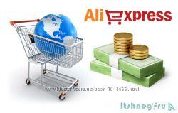 Aliexpress. Посредник с Алиэкспресс под 4пц, бесплатная доставка