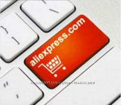 Aliexpress. Посредник с Алиэкспресс, бесплатная доставка 3пц