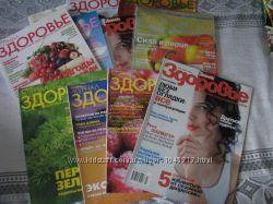 Женский Журнал Здоровье