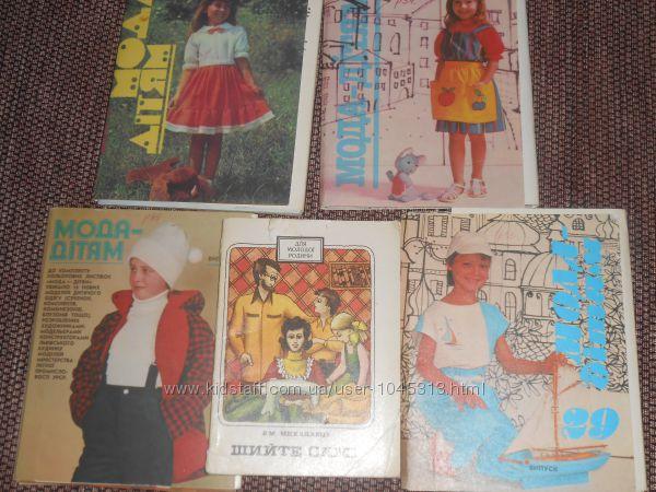 Комплекти листівок МОДА-ДІТЯМ