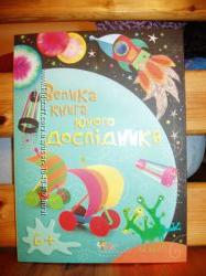 Книги дітям пластилінова абетка казки вірші енциклопедії