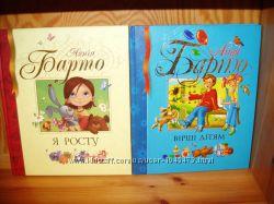 Агнія Барто вірші колискові букварик -книги для дітей