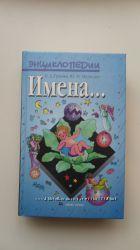 Книга Инциклопедия ИМЕНИ
