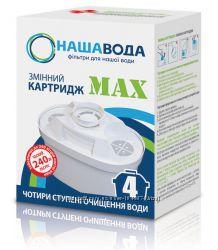 Картридж НАША ВОДА MAX brita maxtra для фильтров кувшинов Brita Marella X