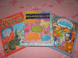 детские книги сказки энциклопедия