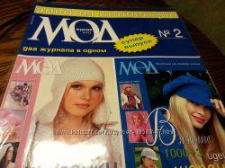 Московский альбом Журнал Мод по вязанию 1001 шапочка 2 в одном
