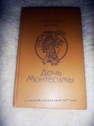 Книга, исторический роман Генри Райдер Хаггард Дочь Монтесумы