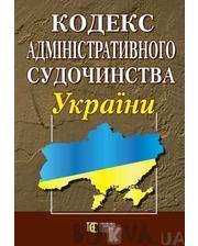 Правова єдність Кодекс адміністративного судочинства України