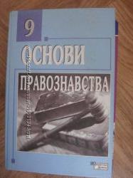 Основи правознавства навчальний посібник для абітурієнтів та студентів