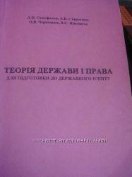 Книги по історії України та права для судентів