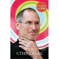 Стив Джобс. История за час