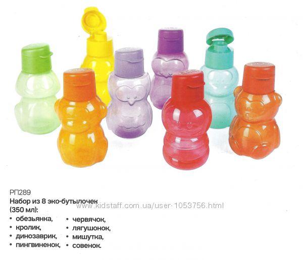 Детские эко-бутылочки 350 мл в ассортименте.