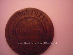 5 коп 1868