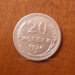 20 коп 1924 серебро
