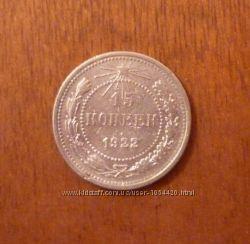 15 коп 1922 серебро