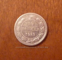 10 коп 1923 серебро