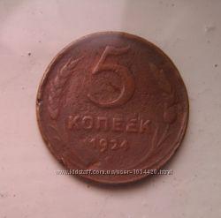5 копеек 1924 года Россия