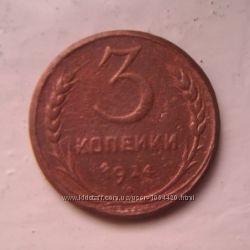 3 копеек 1924 года Россия