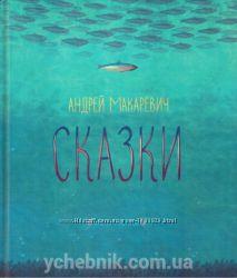 Сказки Андрея Макаревича
