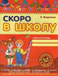 Скоро в школу В. Федієнко рус, укр