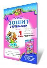 Зошит з математики для 1 класу до підручника Богданович, Лишенко укр, рос