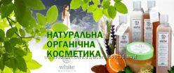 Органическая косметика Украинского производителя White Mandarin