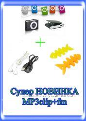 Cупер новинка Mp3 clip с fm радио usb наушники