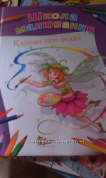 Школа малювання - казковi персонажi