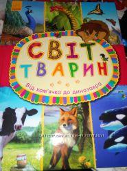 Енциклопедія Світ тварин від хомячка до динозавра