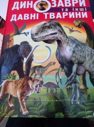 Енциклопедія Динозаври та інші давні тварини