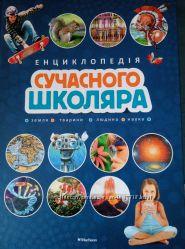 Енциклопедія сучасного школяра
