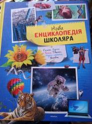 Нова енциклопедія школяра