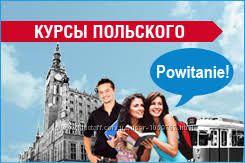 Навчання у Польщі, курси іноземної мови