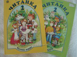 Учебники Читанка для 2 класса, две части