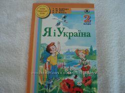 Учебник Я і Україна  2 кл.