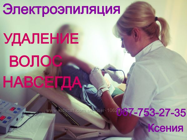 Электроэпиляция в Одессе  - удаление нежелательных волос