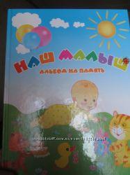 фотоальбом для малыша история 1-го года жизни