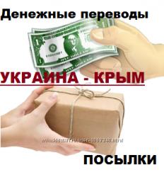 Доставка посылок Крым-Украина. Денежные переводы