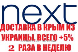 NEXT-Украина-Крым без посредников. Доставка каждые 5-7 дней