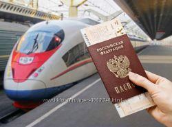 Помогу купить жд билеты по Украине поезд