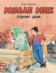 Мулле Мек строит дом. Изд-во Мелик-Пашаев