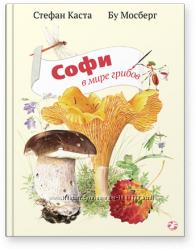 Софи в мире грибов. Стефан Каста. Изд-во Белая ворона