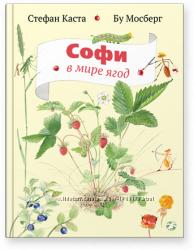 Софи в мире ягод. Стефан Каста. Изд-во Белая ворона